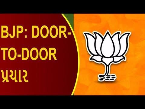 Gujarat Election 2017: BJP અને Smriti Irani નો  DOOR-TO-DOOR પ્રચાર | ETV Gujarati News