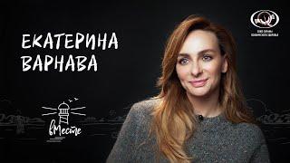 Екатерина Варнава для «вМесте»