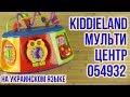 Распаковка Kiddieland Мультицентр (со светом и звуком, на украинском языке) 054932