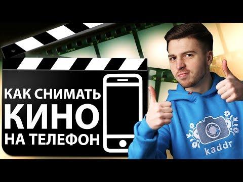 Как снимать видео на смартфоне