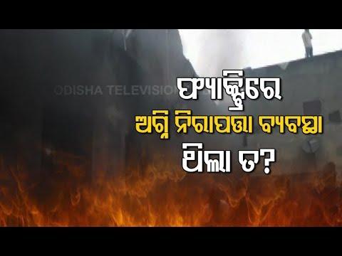Short-circuit Immediate Cause Behind Delhi Fire Mishap