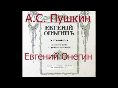 """А.С. Пушкин """"Евгений Онегин"""" глава 1."""