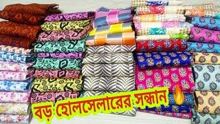 সব থেকে বড় সেলারের সন্ধান পাইকারি সুতি থ্রিপিছের কারখানা জানুন/Buy cotton dress big wholesaler in BD
