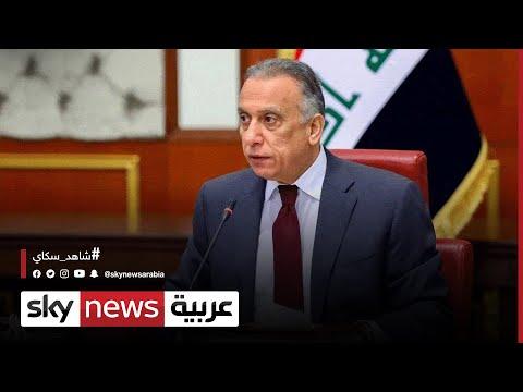 العراق.. الكاظمي يحذر استغلال فتوى تأسيس الحشد لمصالح غير وطنية  - 14:56-2021 / 6 / 15