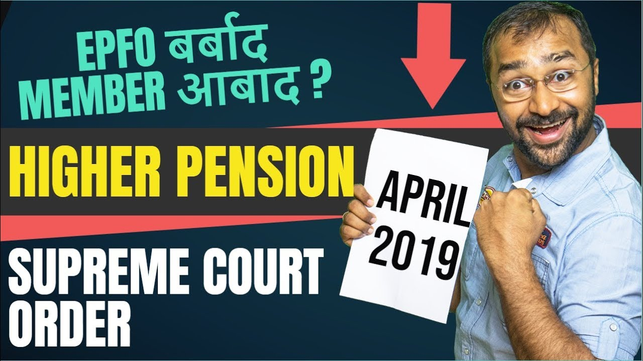 Supreme Court Decision on PF Pension Increase | Latest Pension news | Financial News