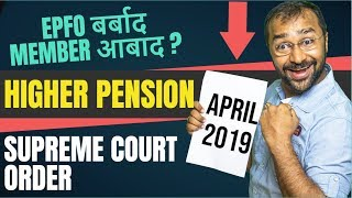 ✅Supreme Court Decision on PF Pension 📈 Increase | Latest Pension news | Financial News