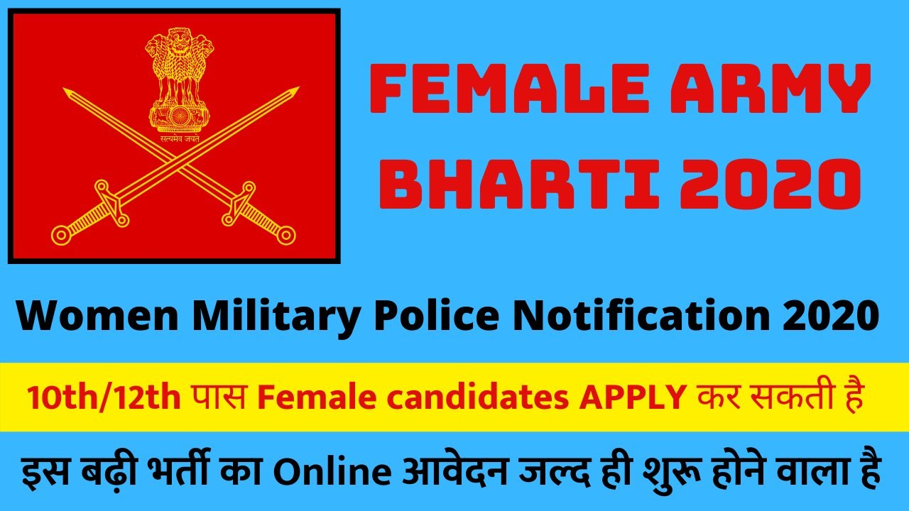 Indian Army Bharti Admit Card 2019 | Female Army Admit Card Download