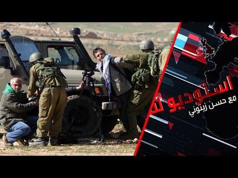 إسرائيل وانتهاكات حقوق الانسان  - 20:21-2017 / 4 / 26