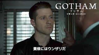 GOTHAM/ゴッサム シーズン3 第19話