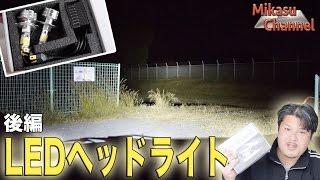 【ミライース】LEDヘッドライト化!後編