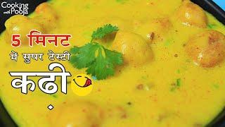 सरफ पच मनट म बनय परफकट कढ़  सपशल पकड कढ  Kadhi  Recipe In Hindi  Kadi Recipe
