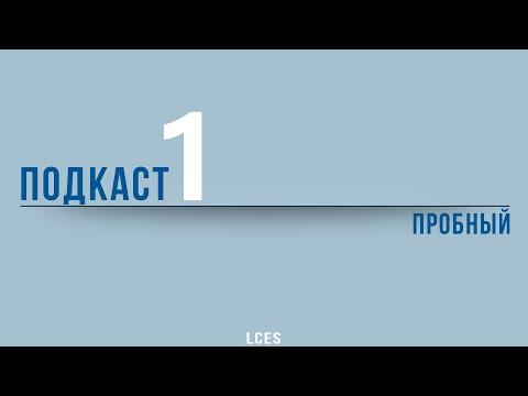 Подкаст #1 - Пробный (Видеоверсия)