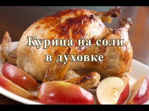 Курица в соли в духовке