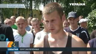 Заключённые в Полтавской области восстали против охраны