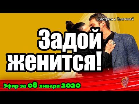 ДОМ 2 НОВОСТИ на 6 дней Раньше Эфира за 08 января  2020