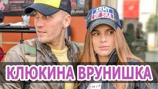 БЫВШИЙ ПАРЕНЬ Дарьи КЛЮКИНОЙ рассказал, как они ОБМАНЫВАЛИ зрителей шоу ХОЛОСТЯК