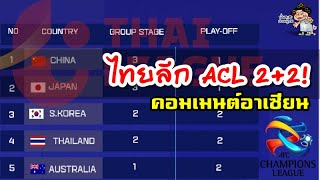 คอมเมนต์ชาวอาเซียนหลังไทยลีกได้โควตา ACL 2021 เป็น 2+2
