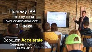 Урок 5 - Почему IPP лучшая бизнес возможность 21 века