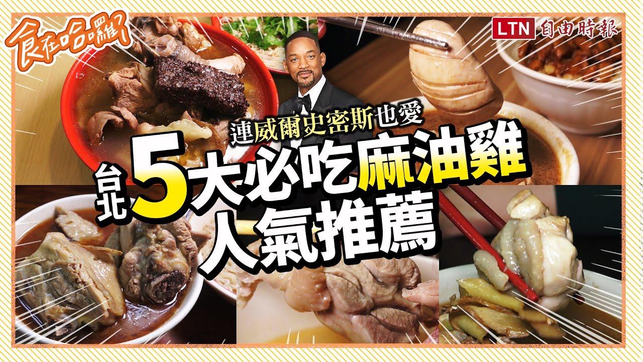 《食在哈囉》全台灣最好吃?!連威爾史密斯也愛!台北「5大必吃麻油雞」人氣推薦