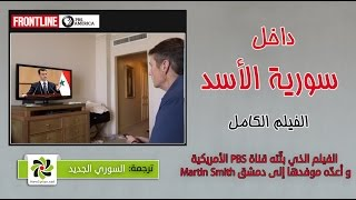 فيلم Inside Assad