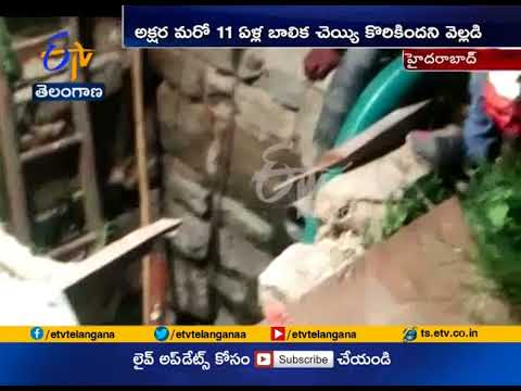 Child Akshara Murder | 11 Years old Girl Accused in this Case | Ramgopalpet Police