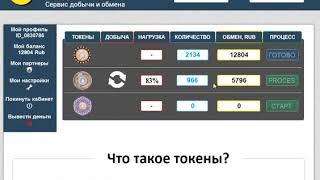 Как заработать в интернете 2018! Заработок в интернете от 3000 рублей в день!