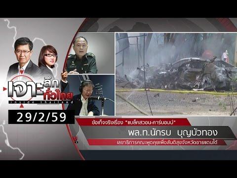 """เจาะลึกทั่วไทย 29/2/59 : ข้อเท็จจริง! เรื่อง """"แบ็คสวอน-คาร์บอมบ์"""""""