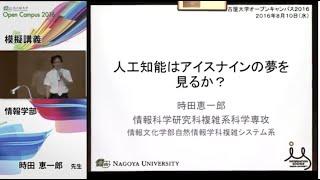 名古屋大学 OpenCampus2016 情報学部 模擬授業