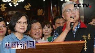 [中国新闻] 蓝营要求开除党籍 陈宏昌否认批韩 | CCTV中文国际