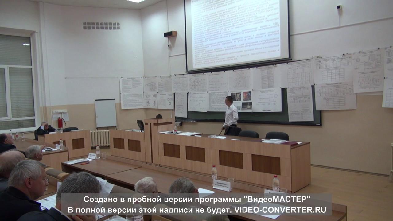 Защита диссертации Лебедько Д А  Защита диссертации Лебедько Д А 12 05 2017