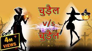 VS   Chudail VS Chudail   Best compilation  Maha Cartoon TV Adventure