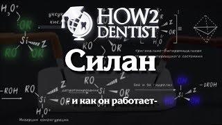 Как работает силан / How to Dentist