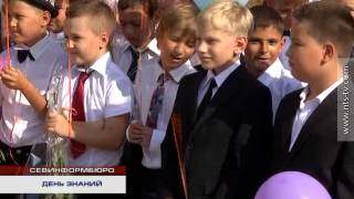 01.09.2015 ДЕНЬ ЗНАНИЙ В 3-Й ШКОЛЕ