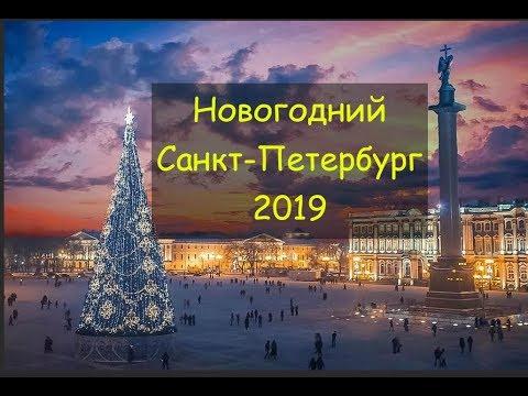 VLOG 55. Новогодний Санкт-Петербург. Самые красивые площади и улицы. Путешествие в Рождество