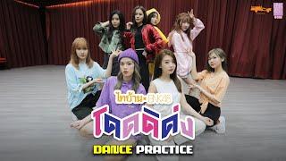 【Dance Practice】โดดดิด่ง Ost. ไทบ้าน x BNK48 จากใจผู้สาวคนนี้ / BNK48