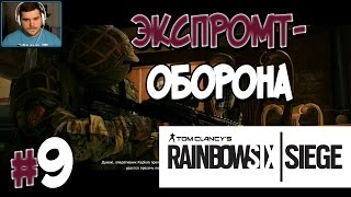 Tom Clancy s Rainbow Six Siege. Операция 9. ЭКСПРОМТ-ОБОРОНА 1080p 60fps
