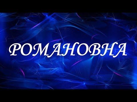 Значение отчества Романовна. Женские отчества и их значения