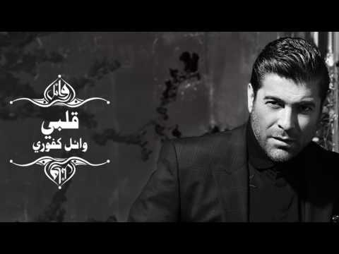 Wael Kfoury - Albi | وائل كفوري - قلبي