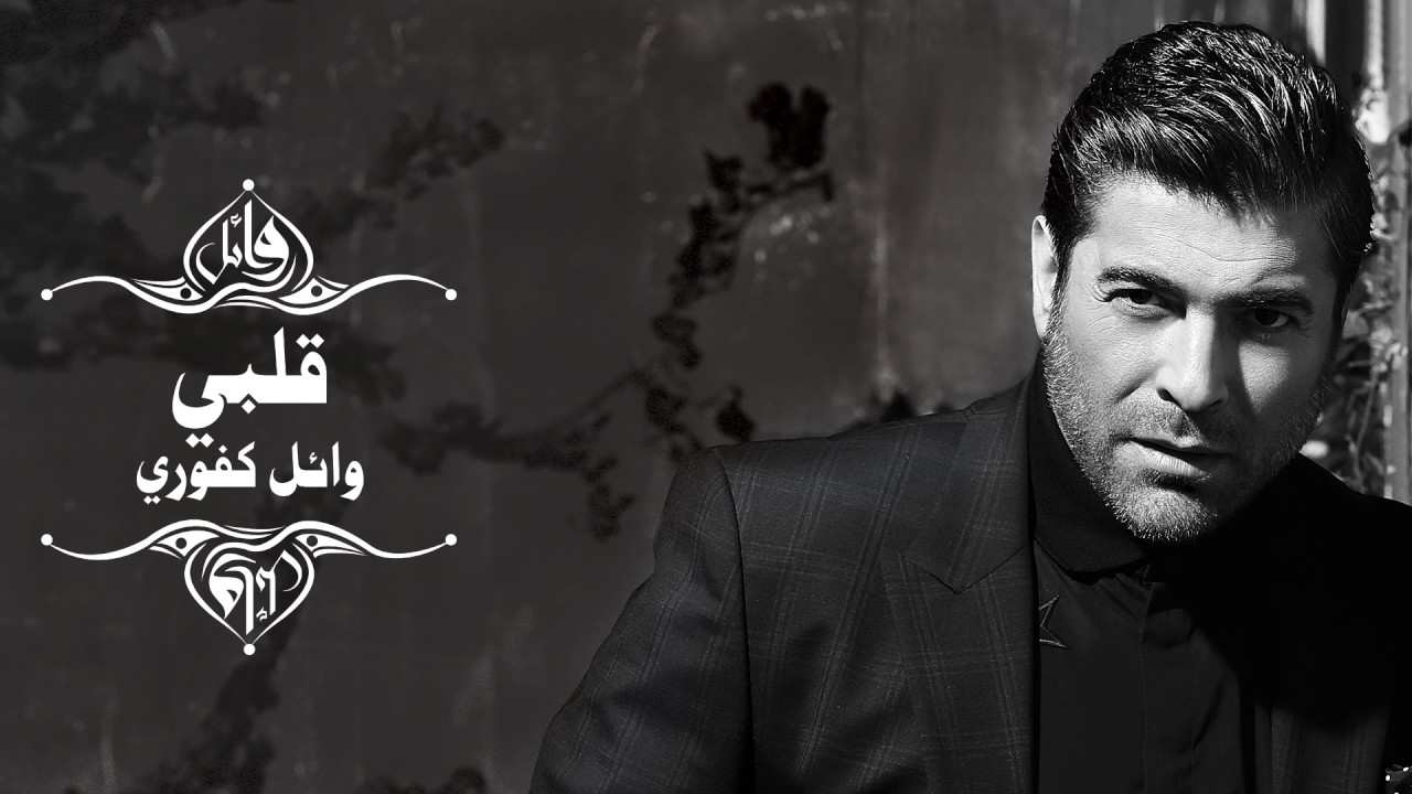 wael kfoury law 7obna ghalta mp3