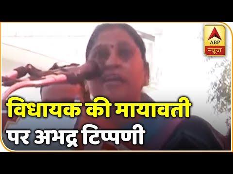 मायावती पर विधायक की अभद्र टिप्पणी पर चौतरफा घिरी बीजेपी | ABP News Hindi