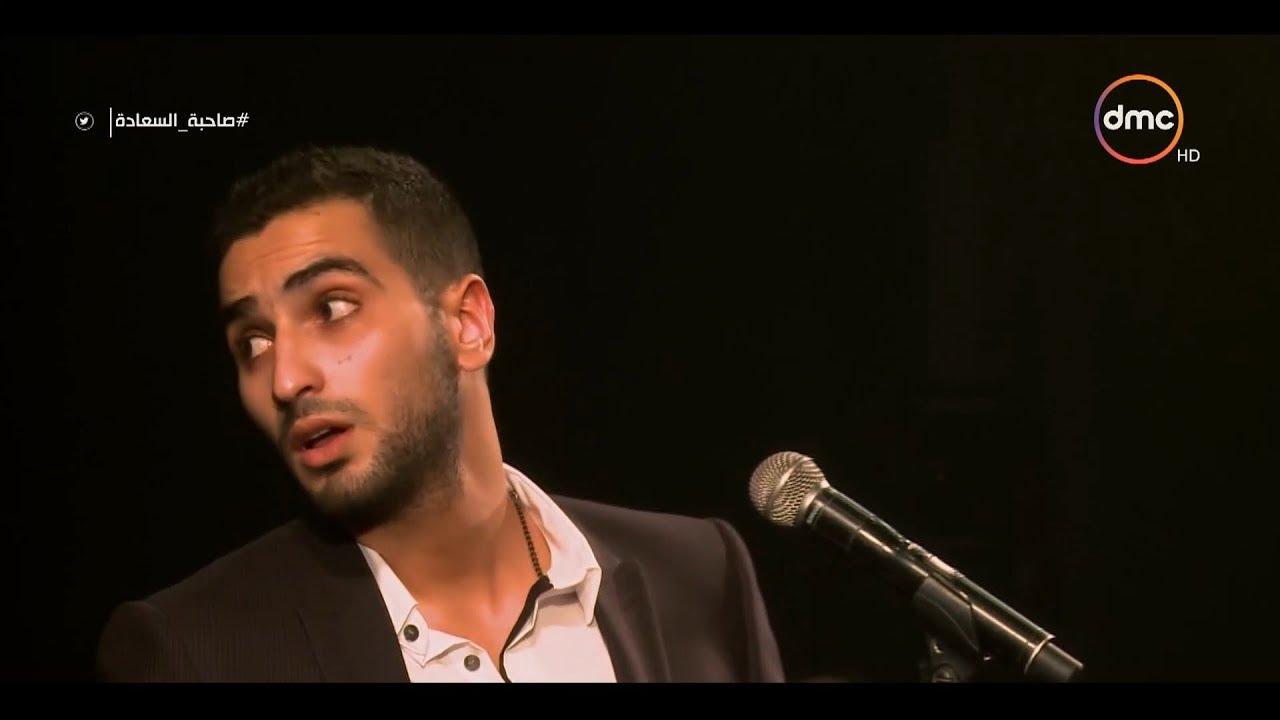 صاحبة السعادة - لحظة بكاء محمد الشرنوبي على المسرح في أول حفلة له