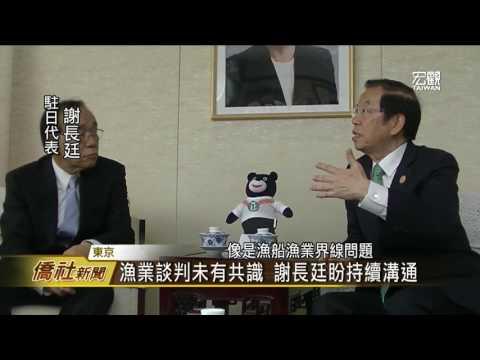 日本台灣交流協會訪代表處—宏觀僑社新聞