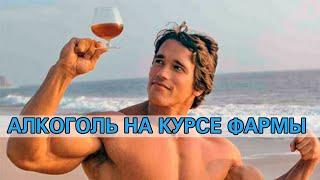 Можно ли пить алкоголь на курсе ААС Алкоголь и бодибилдинг