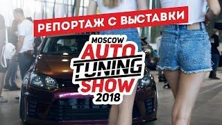 Тренды тюнинга в 2К18 / Moscow Auto Tuning Show 2018