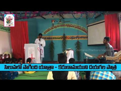 సిలువలో సాగింది యాత్ర Siluvalo Sagindi Yatra Song by Bro Yesu || Top Hit Good Friday Jesus Songs