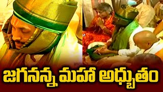 CM YS Jagan In Tirumala Darshan | YS Jagan Tirumala | Andhra Politics