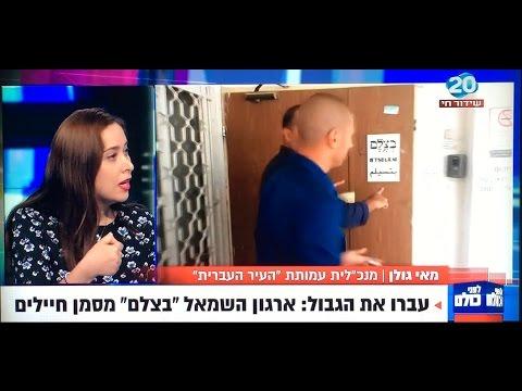 """עד מתי ימשיך ארגון """"בצלם"""" לבזות את חיילי צה""""ל ומדינת ישראל? מאי גולן"""
