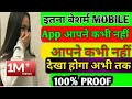Most shameless and Best funny App in the Android app||Tez