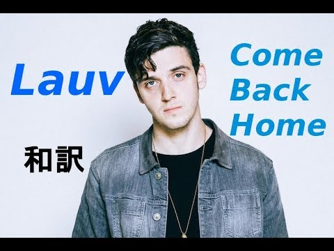 【和訳】Lauv - Come Back Home