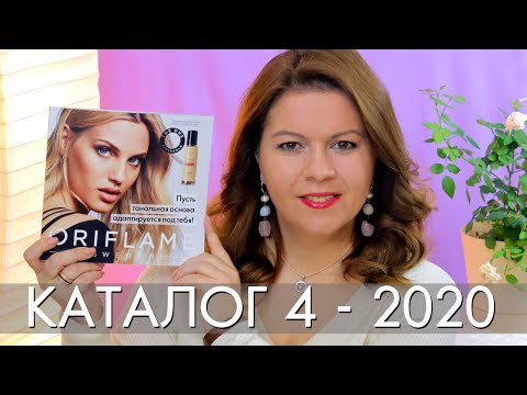 КАТАЛОГ 4 2020 ОРИФЛЭЙМ #ЛИСТАЕМ ВМЕСТЕ Ольга Полякова